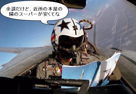 戦闘機の中でカタログを読んでいる画像