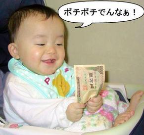 赤子が札束を持ってる画像