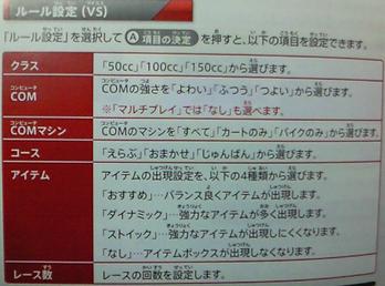 マリオカートWiiの説明書の画像2