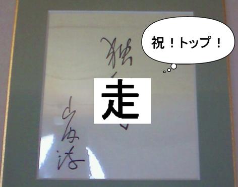 組長のサイン