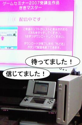 任天堂ゲームセミナー作品Wiiで配信開始
