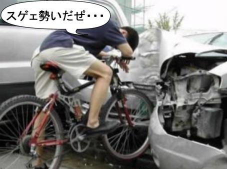 自転車で車に突っ込んでいる画像