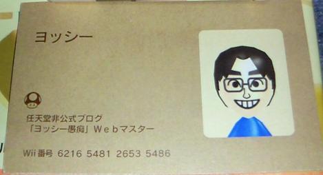 Mii名刺を拡大の画像