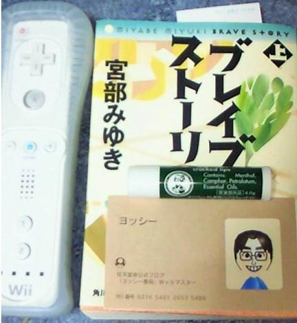 Mii名刺と色々な物の画像