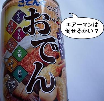 おでん缶の画像