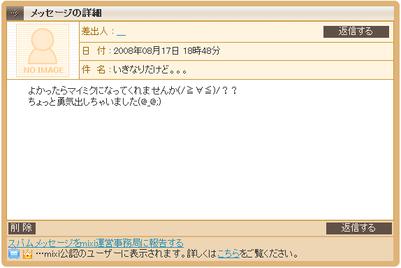 mixiでお誘いメールの画像