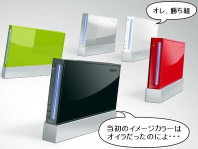 Wiiカラーバリエーションの画像