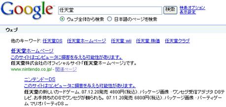 任天堂ホームページもウイルス警報の画像