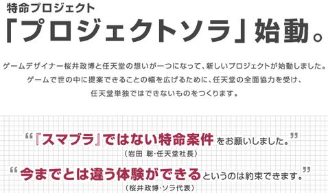 桜井氏、任天堂ハードで再びの画像