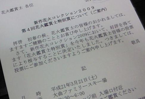 新作花火コレクション案内画像