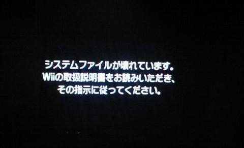 Wii故障