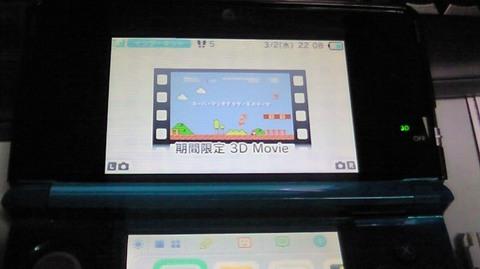 3DSに3Dライブ映像配信