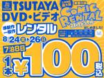 100円レンタル