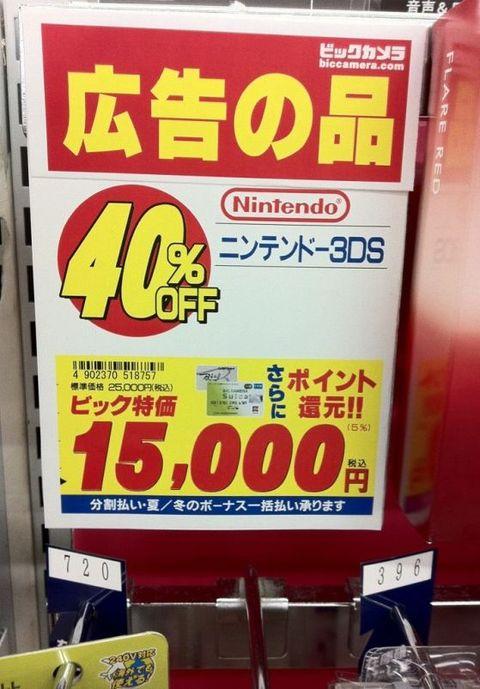 3DS詐欺