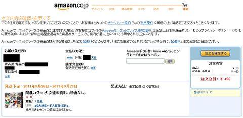 カグラ10円確定