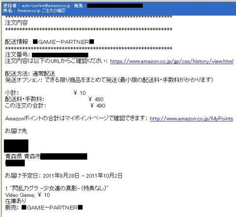 カグラ10円お知らせ