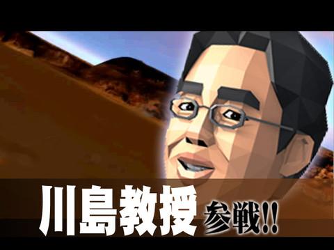 川島教授参戦
