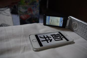 勘弁と表示されているiPhoneとガラケーの画像