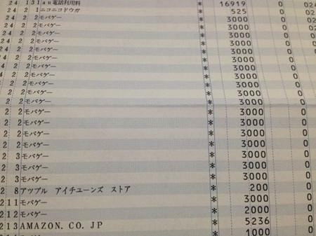モバゲーから凄まじい数の請求額が記載されている請求書の画像