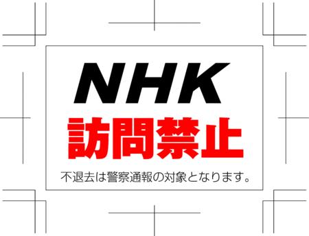 NHK訪問禁止と書かれた画像
