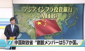 NHKニュースがAIIBについて伝えている画像