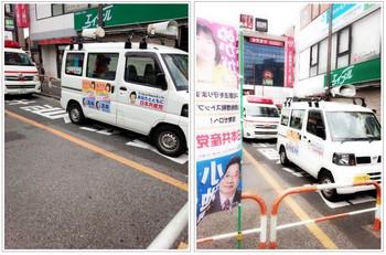 日本共産党の街宣車が救急車を妨害している写真