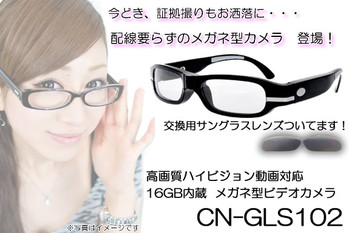 メガネ型カメラの紹介画像