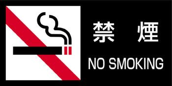 禁煙マークの画像