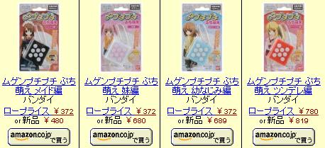 ∞プチプチの価格比較画像