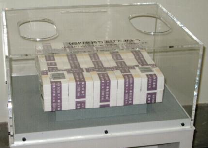 1億円の重さを体験画像