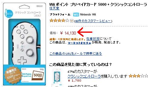 クラコン+5000ポイント詐欺