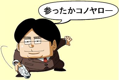 岩田マスコットの画像