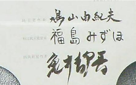 社民党福島党首の字