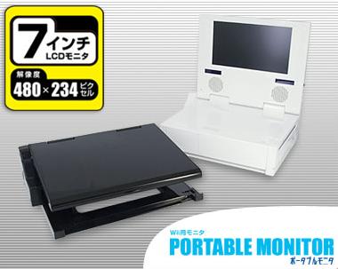 Wiiポータブルモニター