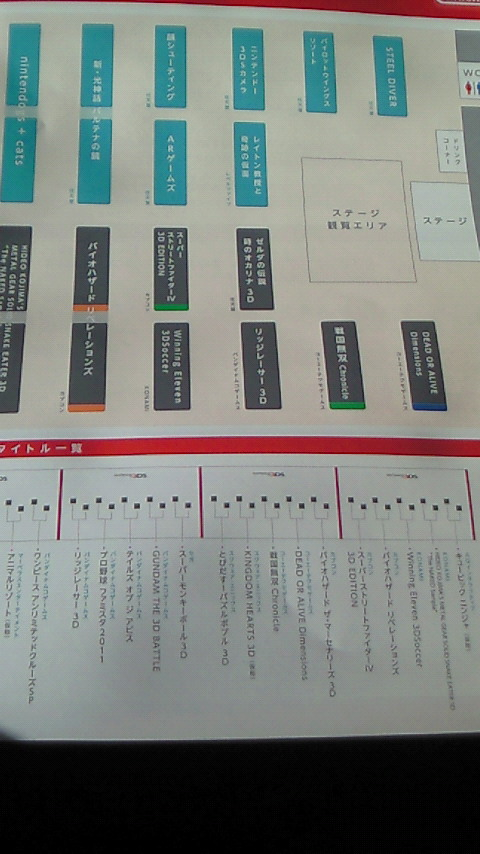 【3DS体験会レポ】会場図の配布開始