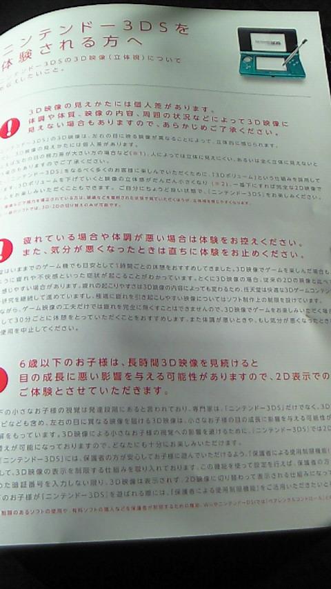 【3DS体験会レポ】パンフの注意文