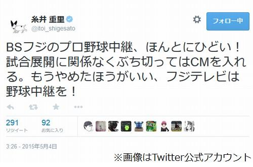 糸井重里さんがツイッターでブチギレている画像