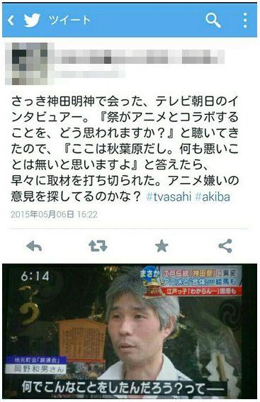 テレビ朝日、ラブライブとコラボした神社の話題で偏向報道をしている画像