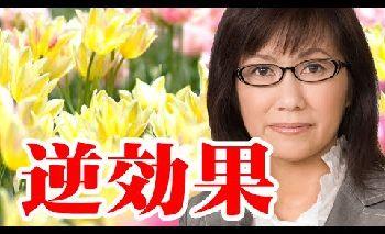 香山リカの写真に逆効果と大きく書かれている画像