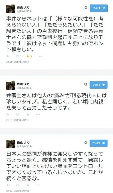 香山リカが弁護士を雇って裁判の準備をしているとツイートしている画像