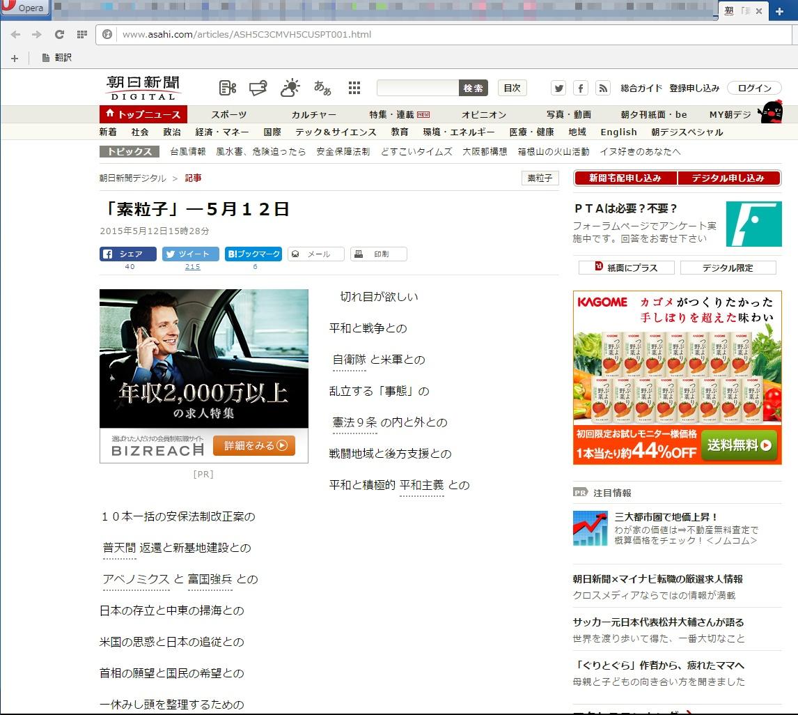 朝日新聞が壊れた画像