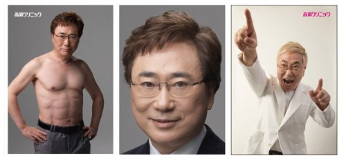高須クリニック院長の写真