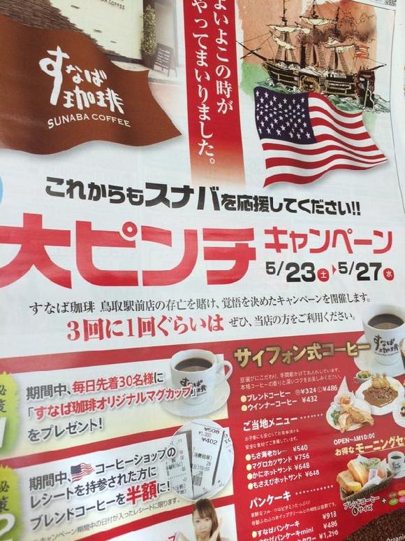スナバコーヒー大ピンチキャンペーンのチラシ