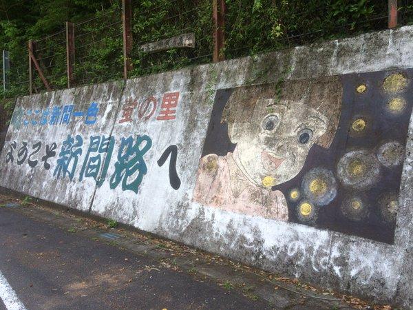 静岡県新間のメンテナンスされていない壁画の写真